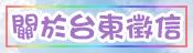 關於台東徵信社